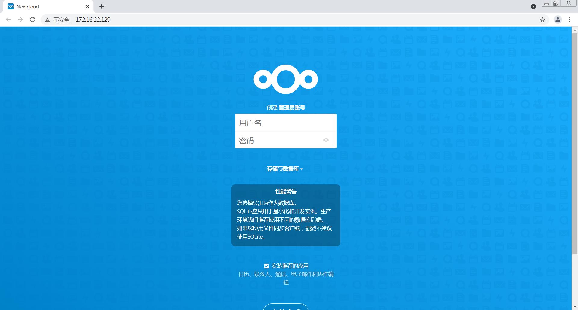 CentOS 7 LAMP环境安装Nextcloud